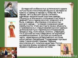 Интересной особенностью эстетического идеала на Руси была относительная общн