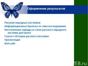 Оформление результатов Рисунки народных костюмовИнформационные буклеты по теме и