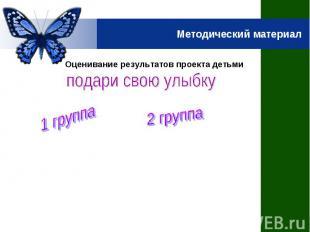 Методический материал Оценивание результатов проекта детьмиподари свою улыбку1 г