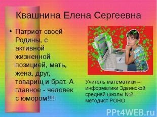 Квашнина Елена Сергеевна Патриот своей Родины, с активной жизненной позицией, ма