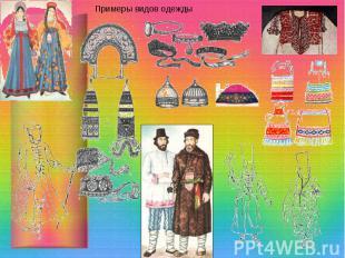 Примеры видов одежды