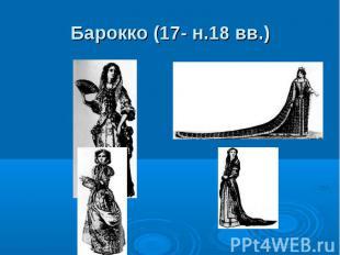 Барокко (17- н.18 вв.)