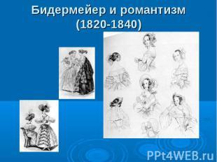 Бидермейер и романтизм (1820-1840)