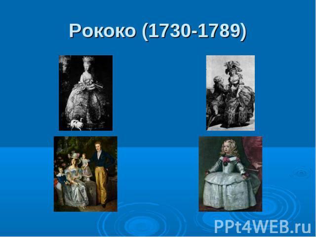 Рококо (1730-1789)