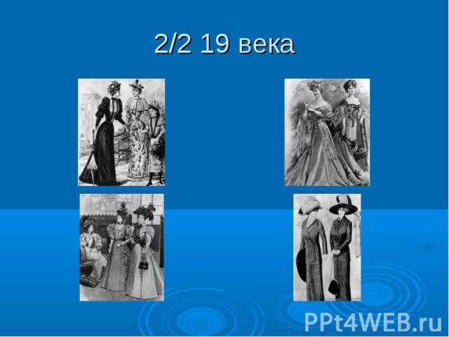 2/2 19 века