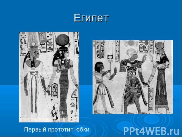 Египет Первый прототип юбки
