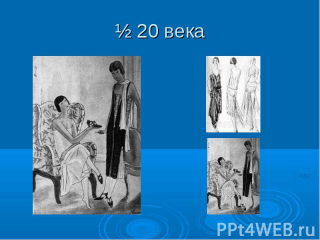 ½ 20 века