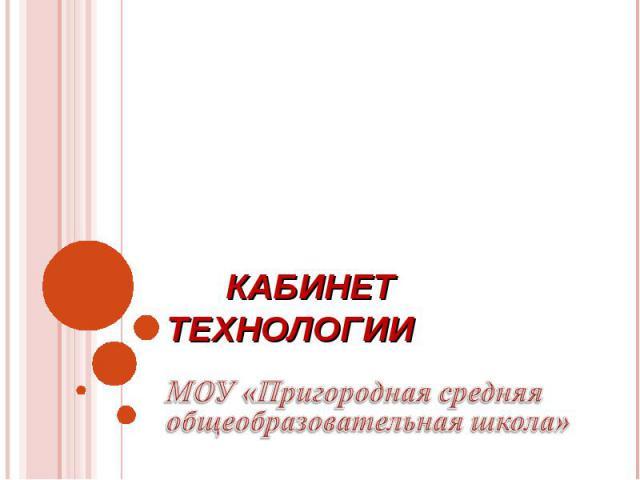Кабинет Технологии МОУ «Пригородная средняя общеобразовательная школа»