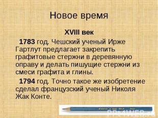 Новое время XVIII век 1783 год. Чешский ученый Ирже Гартлут предлагает закрепить