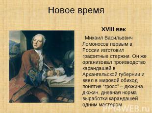 Новое время XVIII век Михаил Васильевич Ломоносов первым в России изготовил граф
