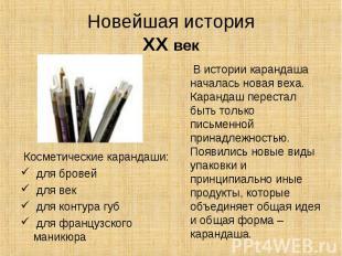 Новейшая историяXX век В истории карандаша началась новая веха. Карандаш переста
