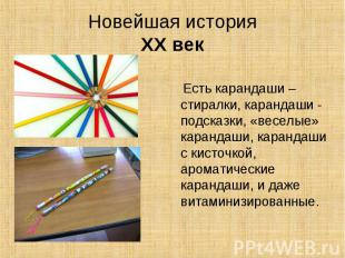 Новейшая историяXX век Есть карандаши – стиралки, карандаши - подсказки, «веселы