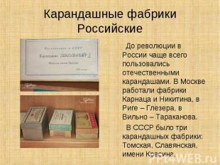 Карандашные фабрикиРоссийские До революции в России чаще всего пользовались отеч