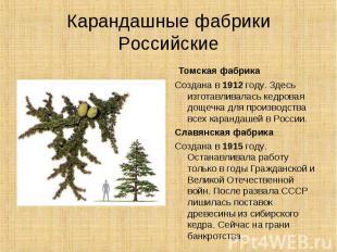 Карандашные фабрикиРоссийские Томская фабрикаСоздана в 1912 году. Здесь изготавл