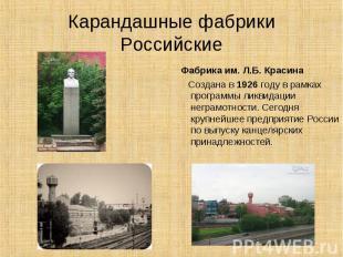 Карандашные фабрикиРоссийские Фабрика им. Л.Б. Красина Создана в 1926 году в рам