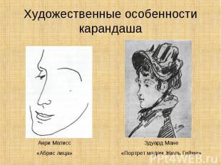 Художественные особенности карандаша Анри Матисс«Абрис лица»Эдуард Мане«Портрет