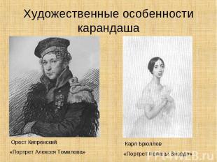Художественные особенности карандаша Орест Кипренский «Портрет Алексея Томилова»