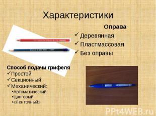Характеристики ОправаДеревянная Пластмассовая Без оправыСпособ подачи грифеляПро
