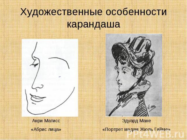 Художественные особенности карандаша Анри Матисс«Абрис лица»Эдуард Мане«Портрет мадам Жюль Гийме»