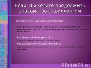 Если Вы хотите продолжить знакомство с квиллингом http://blog.naver.com/paper626
