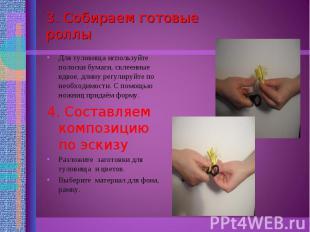3. Собираем готовые роллы Для туловища используйте полоски бумаги, склеенные вдв