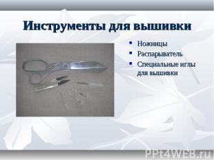 Инструменты для вышивки НожницыРаспарывательСпециальные иглы для вышивки