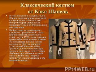 Классический костюм от Коко Шанель В этой обстановке созданные Коко Шанель модел