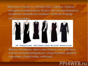 Маленькое платье не случайно было черным: Шанель потеряла возлюбленного. Но все,
