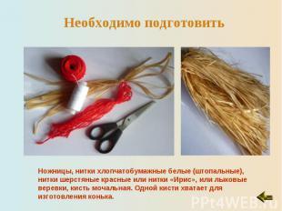 Необходимо подготовитьНожницы, нитки хлопчатобумажные белые (штопальные), нитки