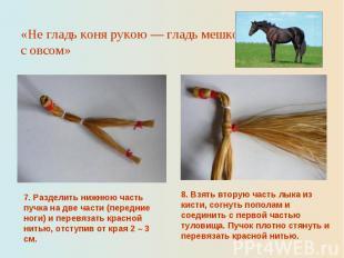 «Не гладь коня рукою — гладь мешком с овсом»7. Разделить нижнюю часть пучка на д
