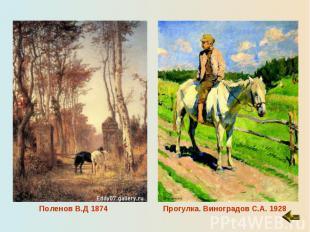 Поленов В.Д 1874Прогулка. Виноградов С.А. 1928