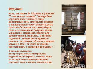 """ИгрушкиКонь, как пишет Ф. Абрамов в рассказе """"О чем плачут лошади"""", """"всегда был"""