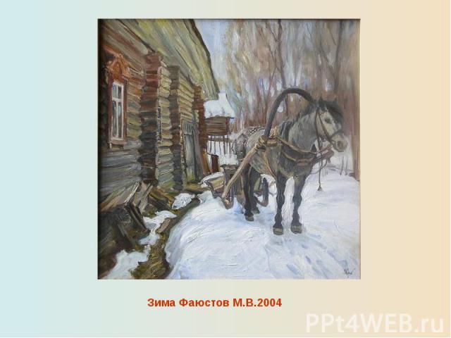 Зима Фаюстов М.В.2004