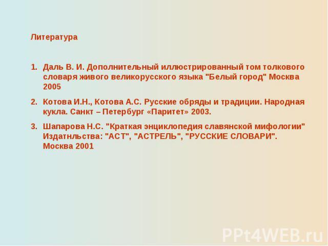 ЛитератураДаль В. И. Дополнительный иллюстрированный том толкового словаря живого великорусского языка