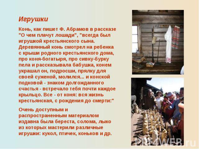 ИгрушкиКонь, как пишет Ф. Абрамов в рассказе