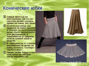 Конические юбки Самые простые по конструкции, так что их чертежи можно строить п