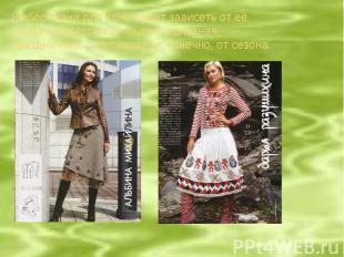 Выбор ткани для юбки будет зависеть от её назначения (домашняя, повседневная, пр