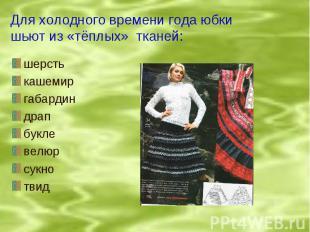 Для холодного времени года юбки шьют из «тёплых» тканей: шерстькашемир габардинд