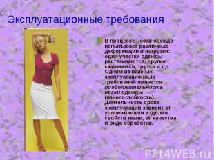 Эксплуатационные требования В процессе носки одежда испытывает различные деформа