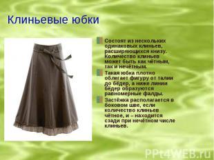 Клиньевые юбки Состоят из нескольких одинаковых клиньев, расширяющихся книзу. Ко
