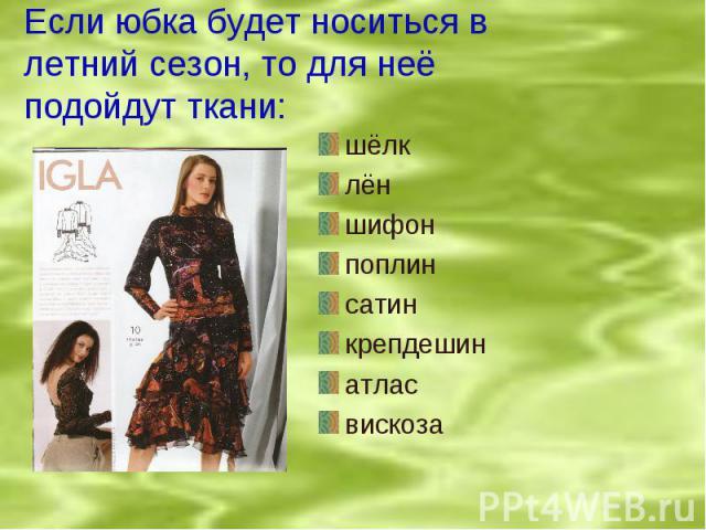 Если юбка будет носиться в летний сезон, то для неё подойдут ткани: шёлклёншифонпоплинсатинкрепдешинатласвискоза