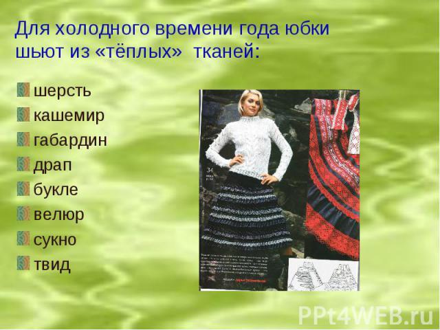 Для холодного времени года юбки шьют из «тёплых» тканей: шерстькашемир габардиндрапбуклевелюрсукнотвид