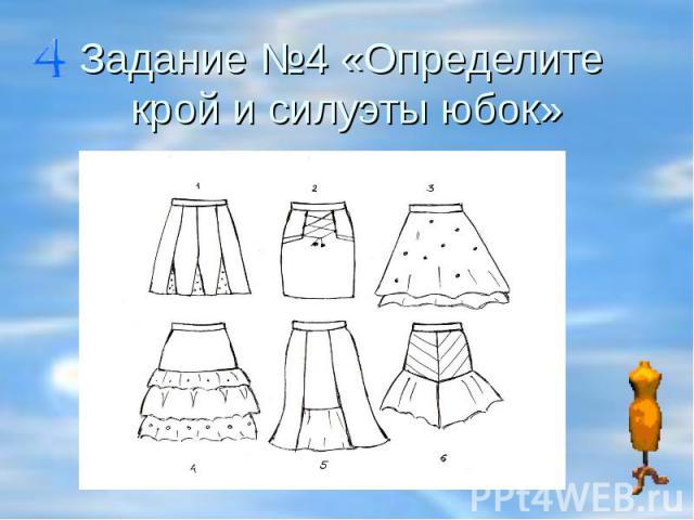 Задание №4 «Определите крой и силуэты юбок»