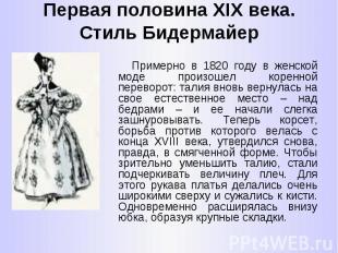 Первая половина XIX века. Стиль Бидермайер Примерно в 1820 году в женской моде п