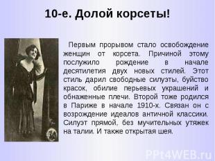 10-е. Долой корсеты! Первым прорывом стало освобождение женщин от корсета. Причи