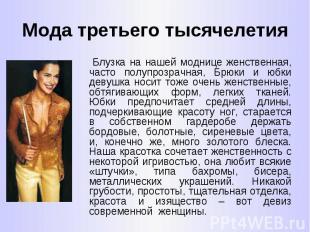 Мода третьего тысячелетия Блузка на нашей моднице женственная, часто полупрозрач