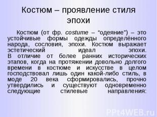 """Костюм – проявление стиля эпохи Костюм (от фр. costume – """"одеяние"""") – это устойч"""