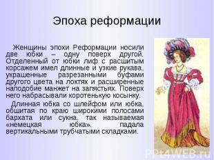 Эпоха реформации Женщины эпохи Реформации носили две юбки – одну поверх другой.