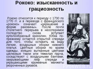 Рококо: изысканность и грациозность Рококо относится к периоду с 1730 по 1770 гг