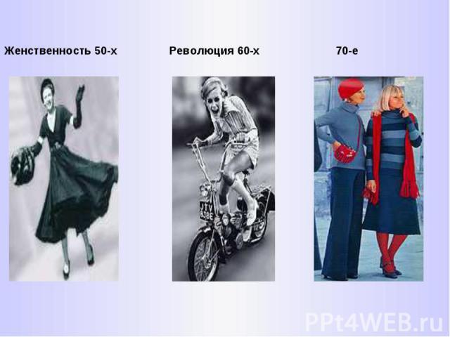 Женственность 50-хРеволюция 60-х70-е